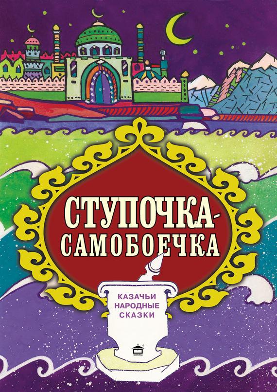 Народное творчество Ступочка-самобоечка казачья шашка купить в самаре