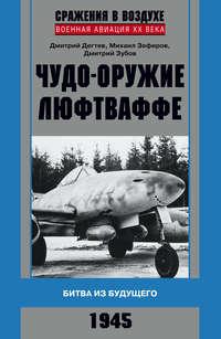 Зефиров, Михаил  - Чудо-оружие люфтваффе. Битва из будущего