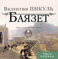 Пикуль, Валентин  - Баязет (часть первая)