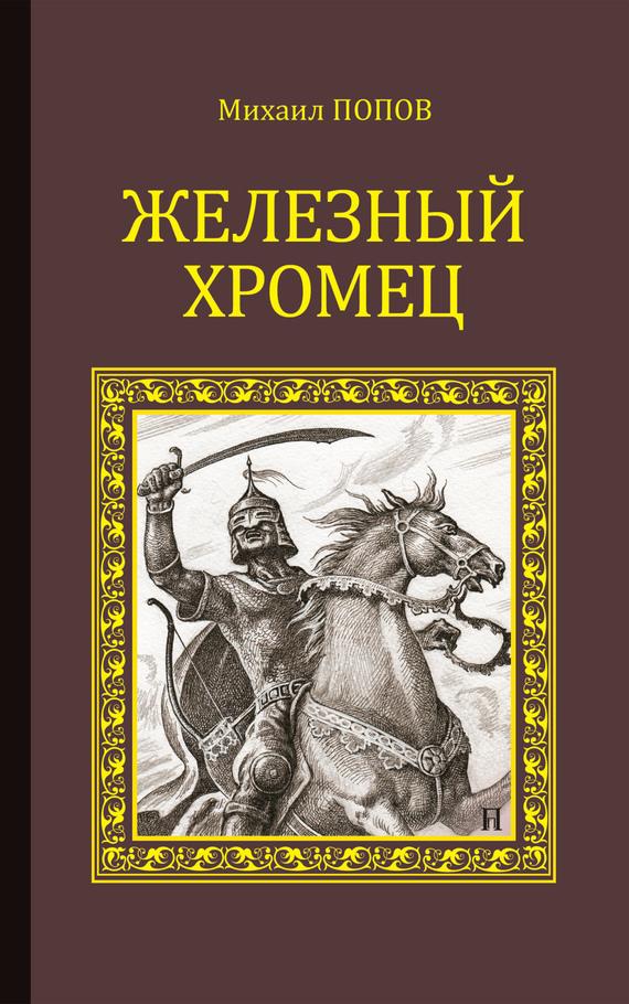 цены Михаил Попов Железный Хромец