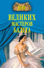 eBOOK. 100 великих мастеров балета