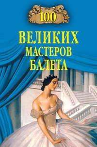 Трускиновская, Далия  - 100 великих мастеров балета