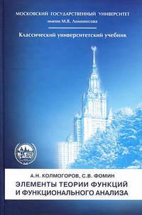 Колмогоров, Андрей  - Элементы теории функций и функционального анализа