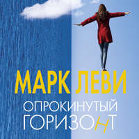 Леви, Марк  - Опрокинутый горизонт