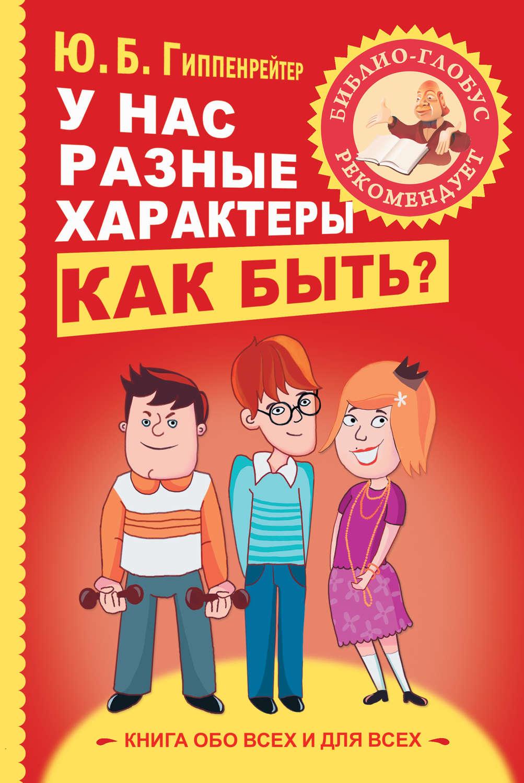 Скачать бесплатно родителям книга вопросов и ответов