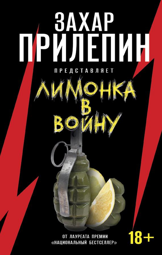 Сборник, Захар Прилепин - «Лимонка» ввойну