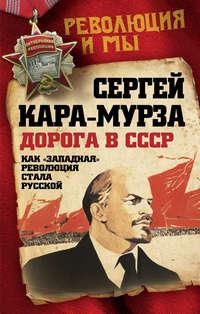 - Дорога в СССР. Как «западная» революция стала русской