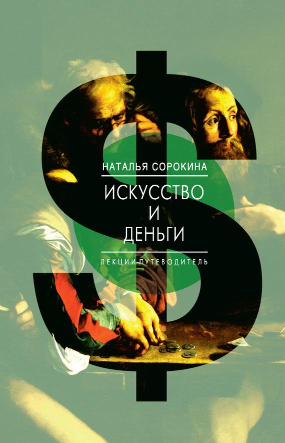 интригующее повествование в книге Наталья Сорокина