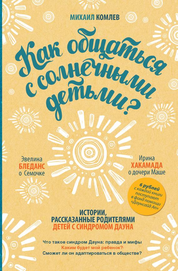 Михаил Комлев Как общаться с солнечными детьми? комлев и ковыль