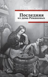 Радзинский, Эдвард  - Последняя из дома Романовых