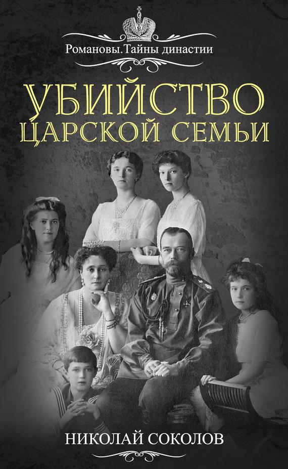 Николай Соколов бесплатно