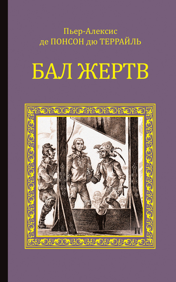 Обложка книги Бал жертв, автор Понсон дю Террайль