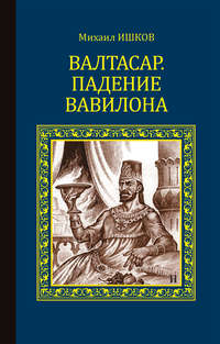 Ишков, Михаил  - Валтасар. Падение Вавилона