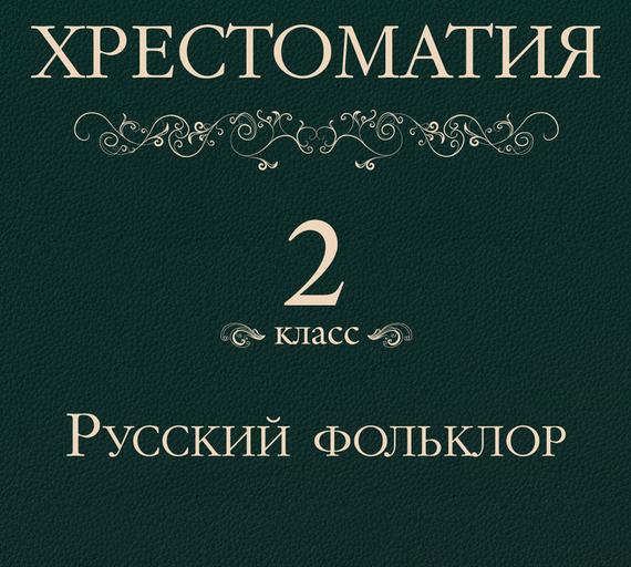 Отсутствует Хрестоматия 2 класс. Русский фольклор отсутствует хрестоматия 2 класс русский фольклор