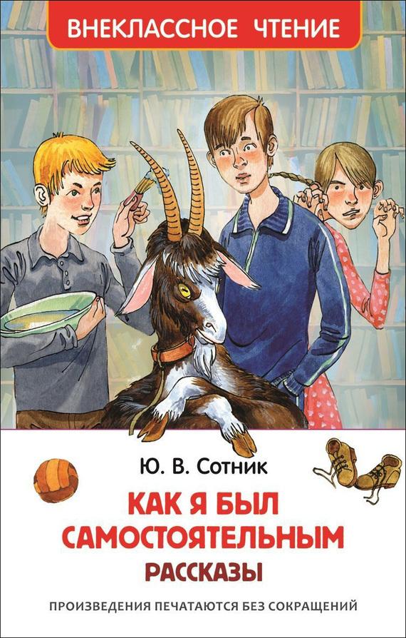 Юрий Сотник Как я был самостоятельным (сборник) росмэн как я был самостоятельным ю сотник