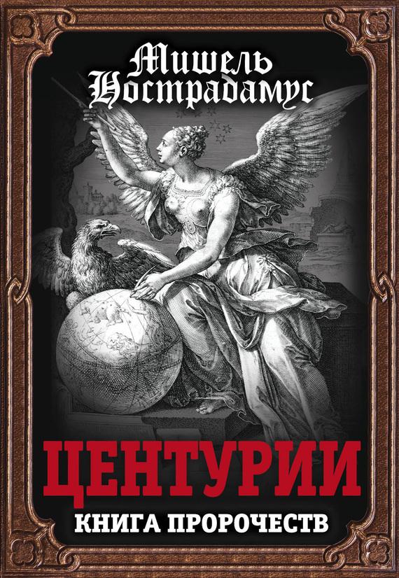 Мишель Нострадамус Центурии. Книга пророчеств нострадамус полное собрание пророчеств