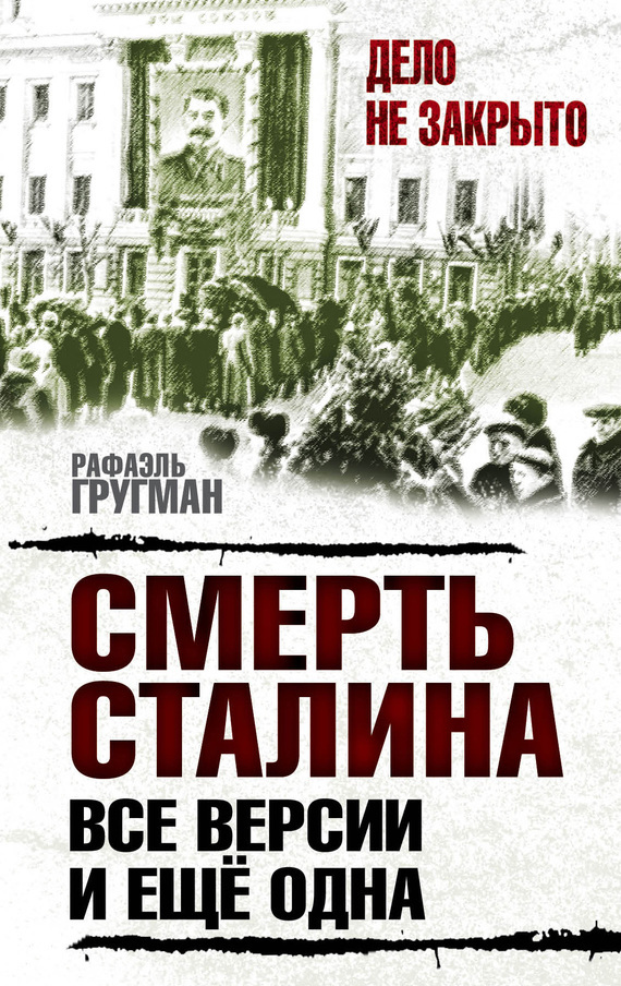 Рафаэль Гругман Смерть Сталина. Все версии. И ещё одна убийство сталина все версии и еще одна