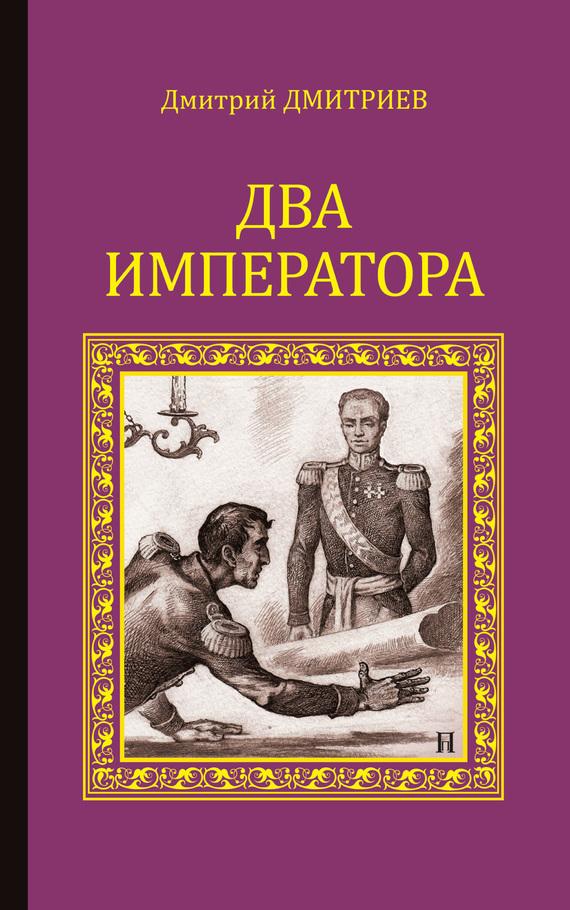 Дмитрий Дмитриев Два императора флаг пограничных войск россии великий новгород