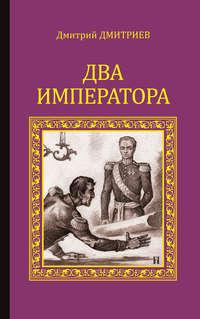 Дмитриев, Дмитрий  - Два императора
