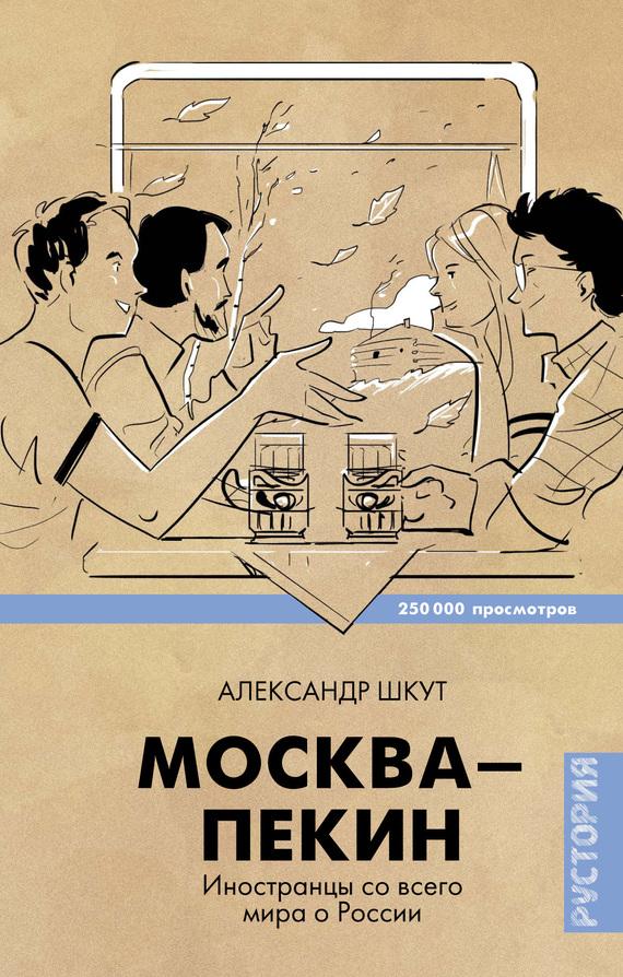 Александр Шкут Москва–Пекин краснов а пекин москва новые путевые записки непутевого человека