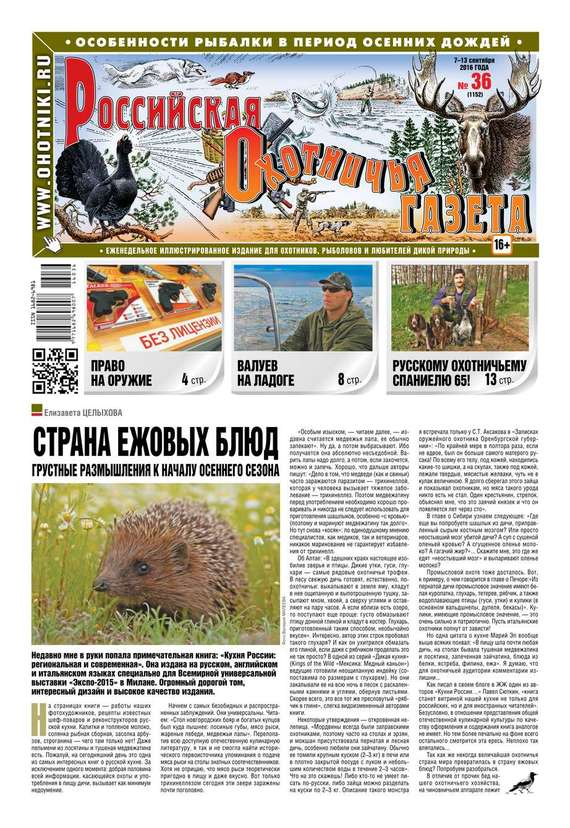 Российская Охотничья Газета 36-2016