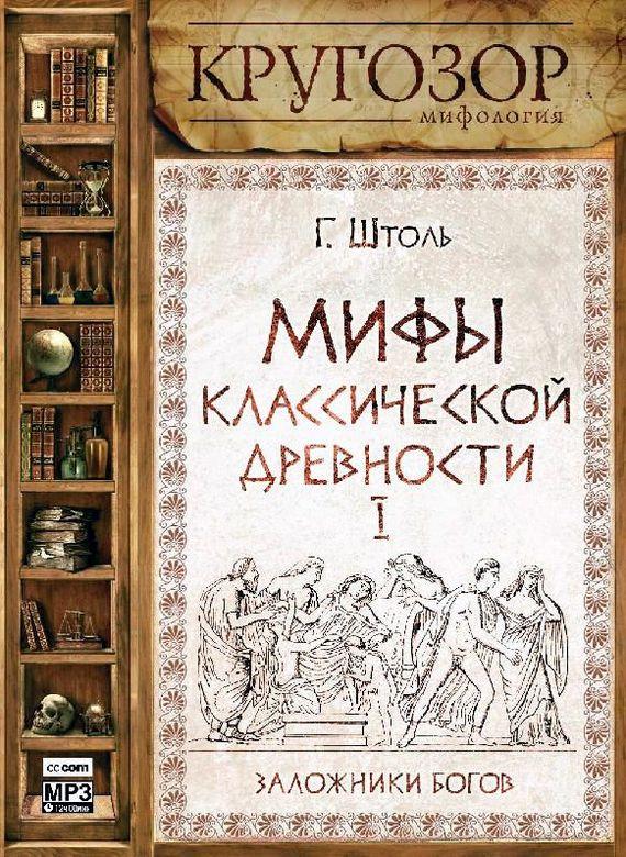 Мифы классической древности. Заложники богов