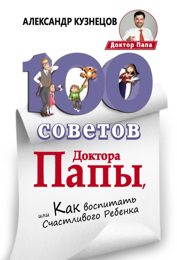 Александр Кузнецов бесплатно
