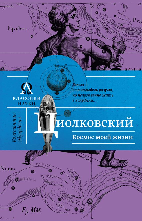 Константин Циолковский Космос моей жизни (сборник)