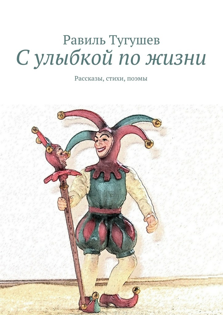 Равиль Тугушев Сулыбкой пожизни. Рассказы, стихи, поэмы ассоль чувства пятнадцатилетней девчонки стихи и рассказы