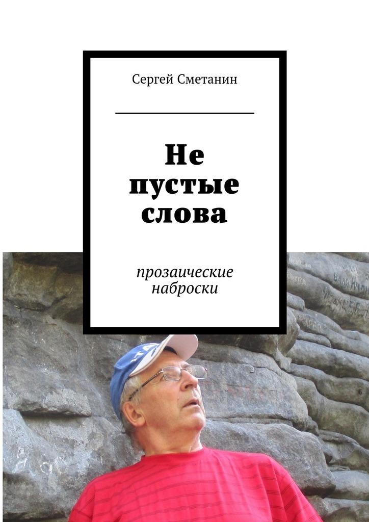Сергей Егорович Сметанин Не пустые слова. прозаические наброски оловянная миниатюра девушка воин фэнтези
