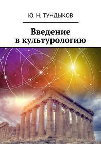 Тундыков, Ю. Н.  - Введение вкультурологию