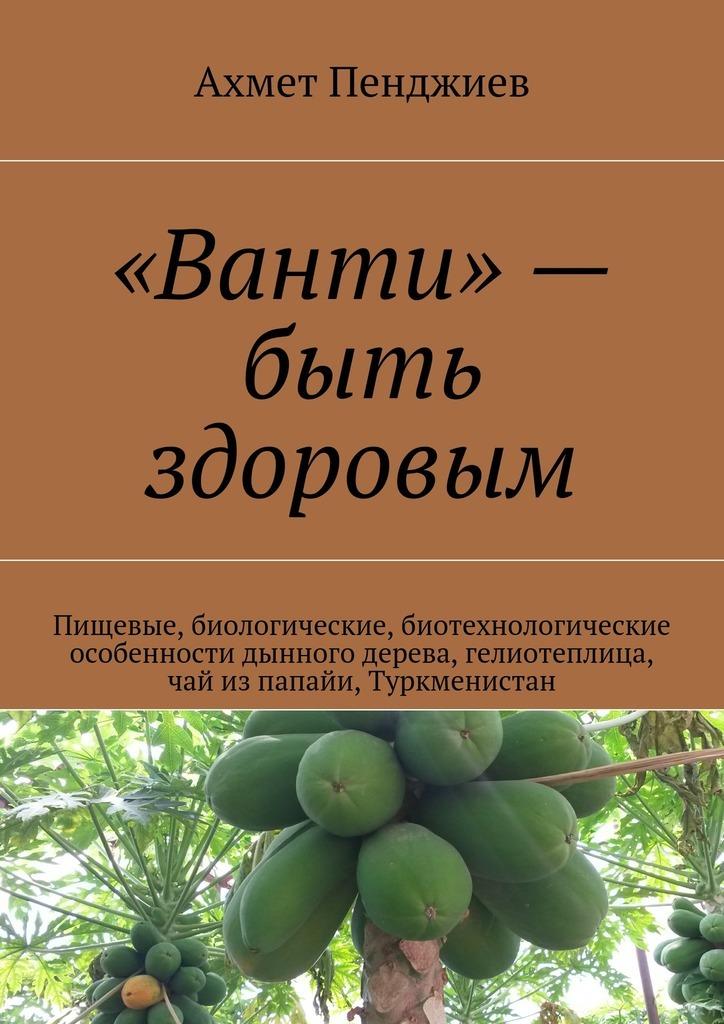 Ахмет Мырадович Пенджиев бесплатно