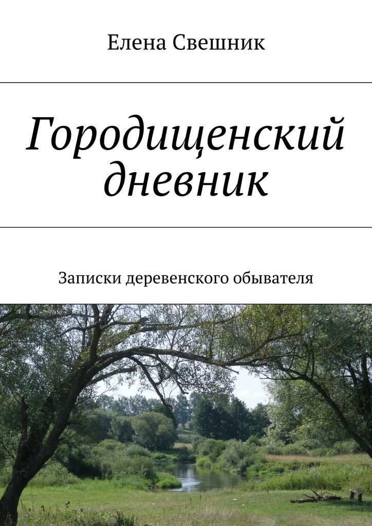 Елена Свешник бесплатно