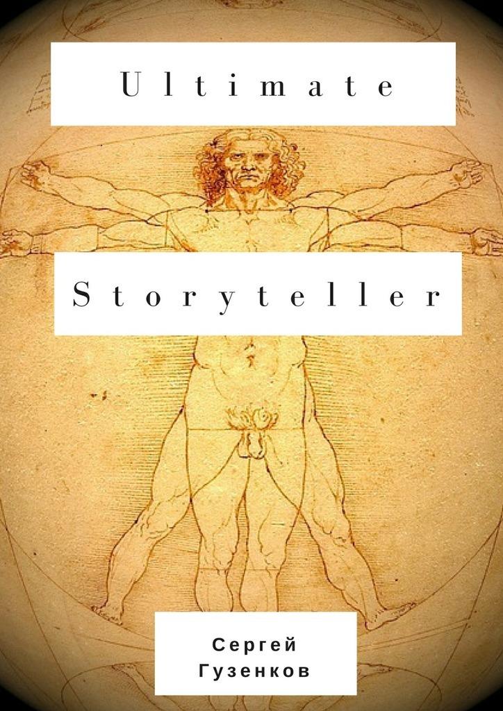 Сергей Гузенков - Ultimate Storyteller