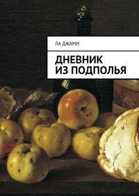 Джами, Ла  - Дневник изподполья