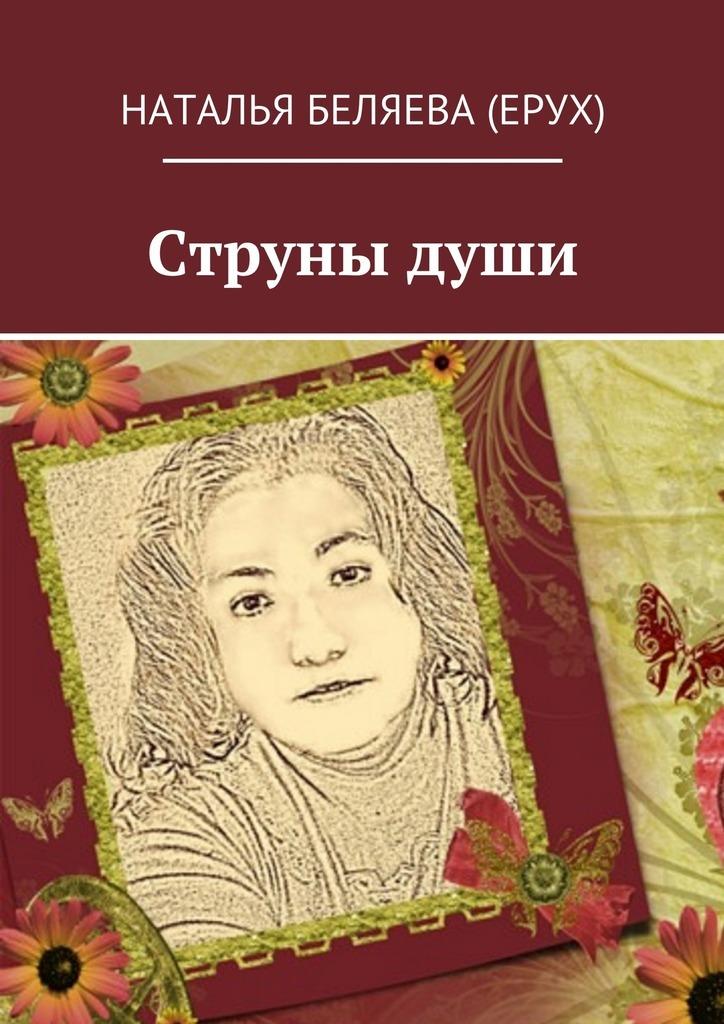 Наталья Петровна Беляева (Ерух) Струны души наталья петровна беляева ерух струны души