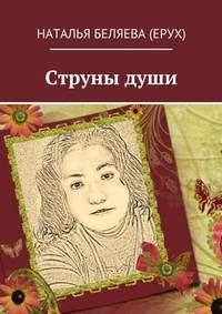 Ерух, Наталья Петровна Беляева  - Струны души