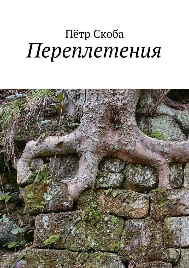 Пётр Скоба Переплетения лесоповал я куплю тебе дом lp