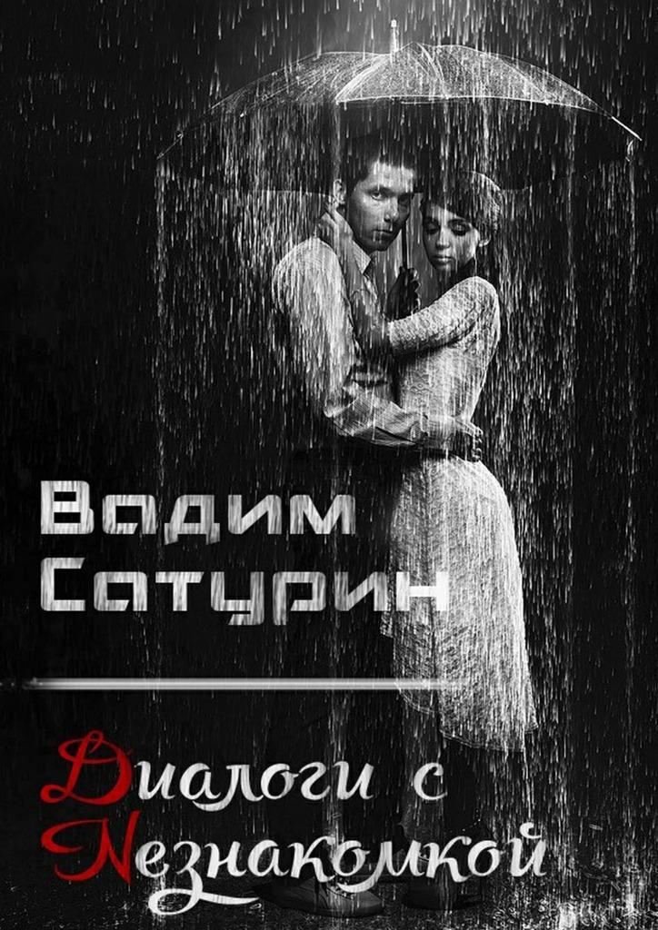 интригующее повествование в книге Вадим Сатурин