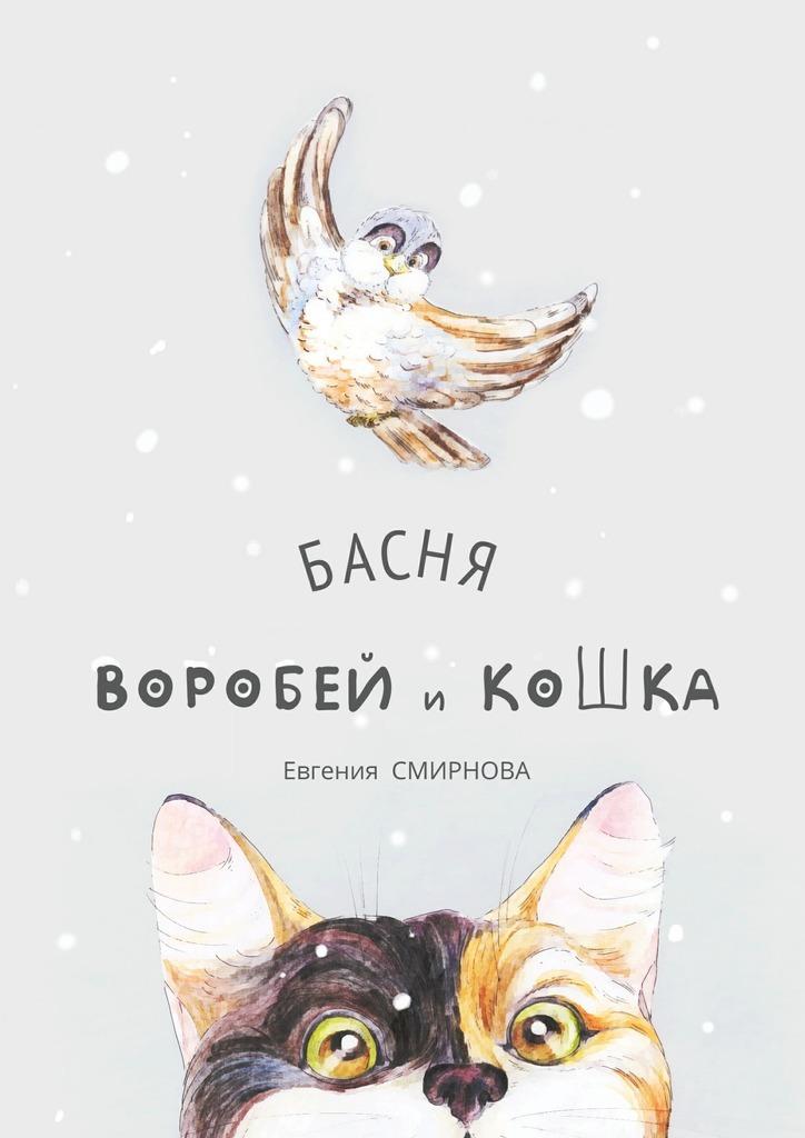 Евгения Смирнова Воробей и кошка. Басня а дмитриев классическая басня
