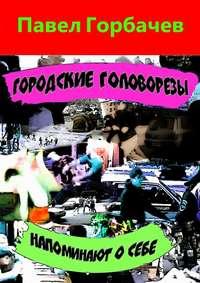 Горбачев, Павел  - Городские головорезы напоминают о себе