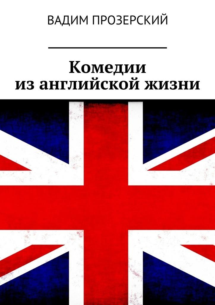 Вадим Прозерский Комедии изанглийской жизни комедии пьесы