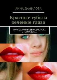 - Красные губы и зеленые глаза. Иногда они возвращаются… стого света…