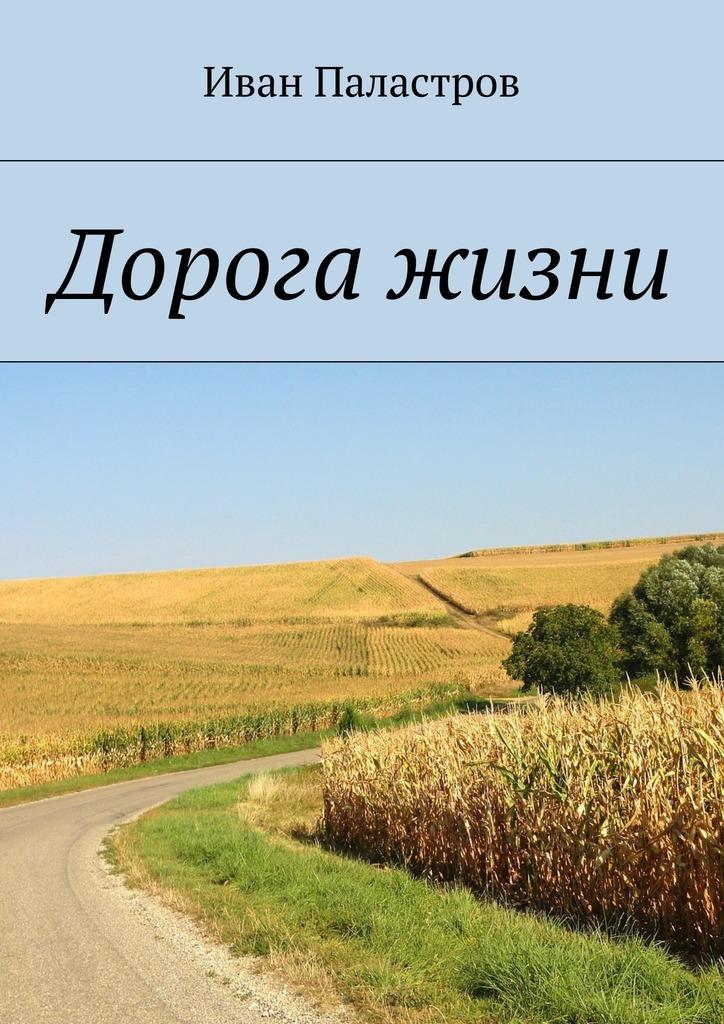 Иван Паластров Дорога жизни отсутствует я желаю тебе счастья