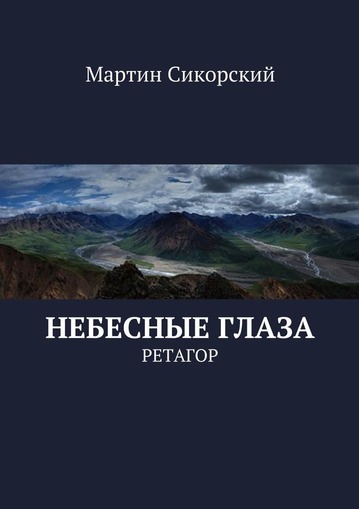 Книга Небесные глаза. Ретагор
