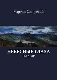 Сикорский, Мартин  - Небесные глаза. Ретагор