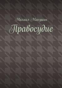 Макушин, Михаил  - Правосудие