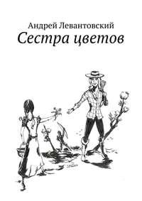Левантовский, Андрей  - Сестра цветов