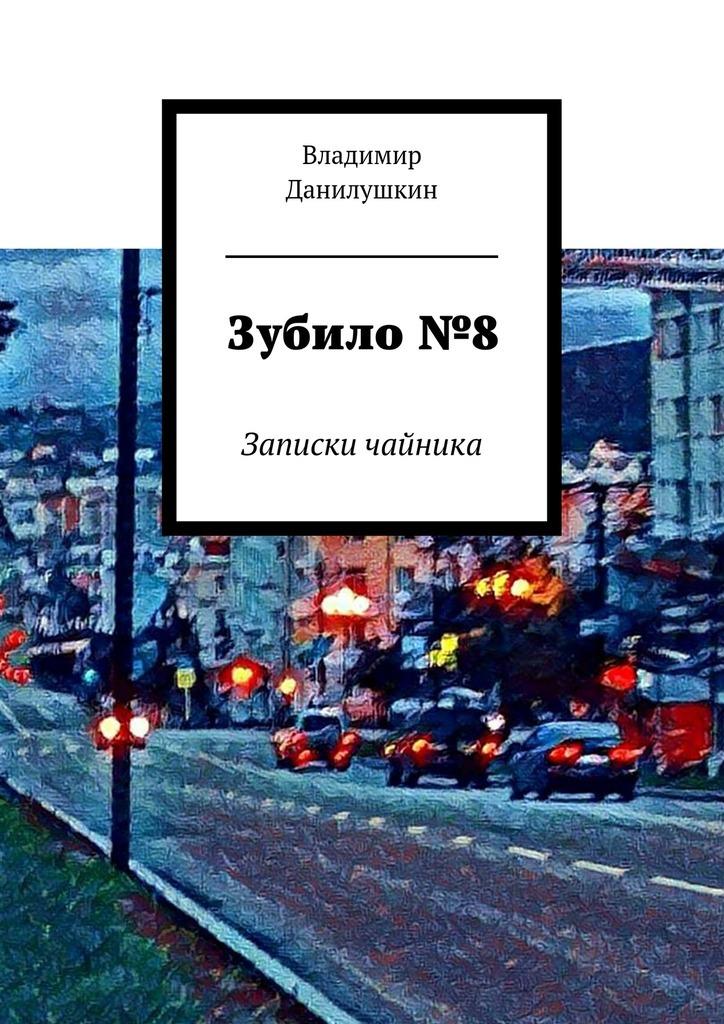Владимир Иванович Данилушкин Зубило№8. Записки чайника ручное зубило persian
