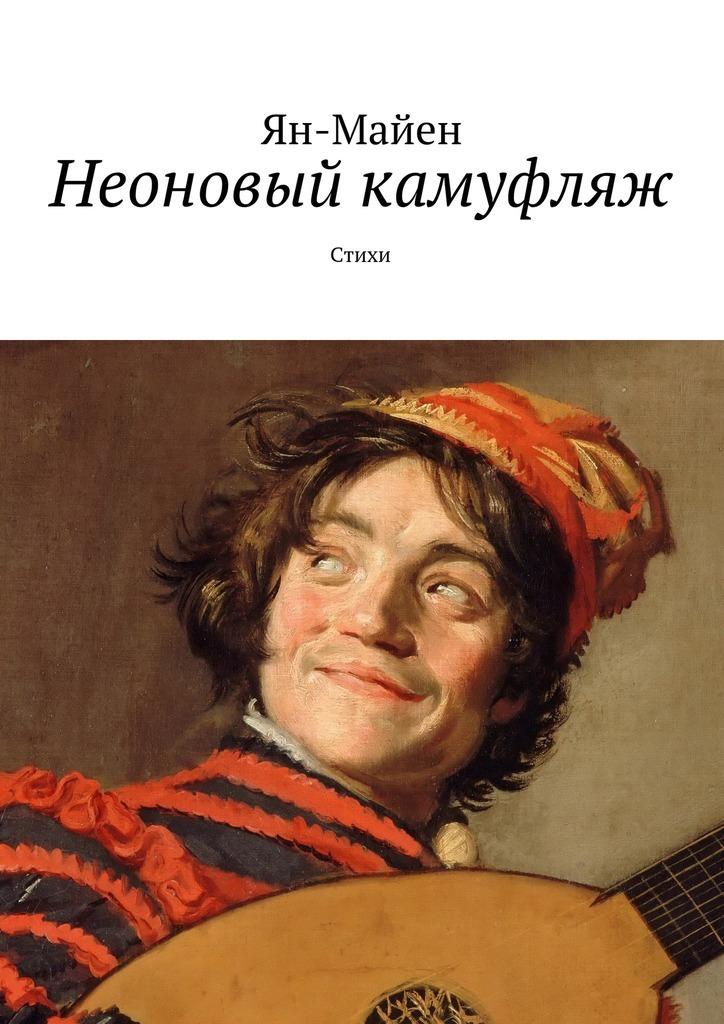 Ян-Майен Неоновый камуфляж. Стихи контрасты осязаемого времени портреты размышления